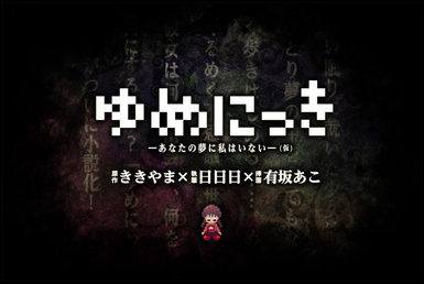 Amazing Yume Nikki Pictures & Backgrounds
