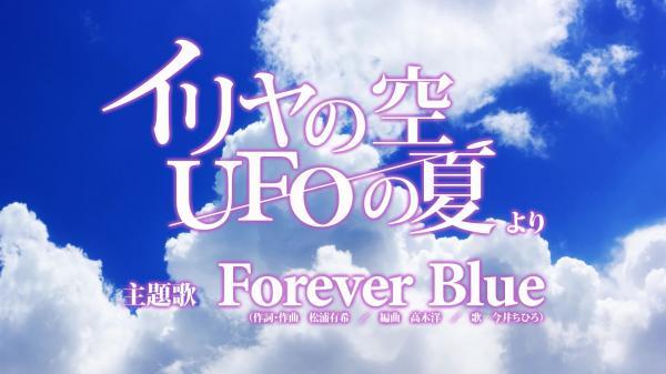 preview Iriya No Sora, UFO No Natsu